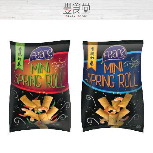 【異國零食】FEANA Mini Spring Roll 炸春捲 炸蝦捲 原味/辣味 (100g)