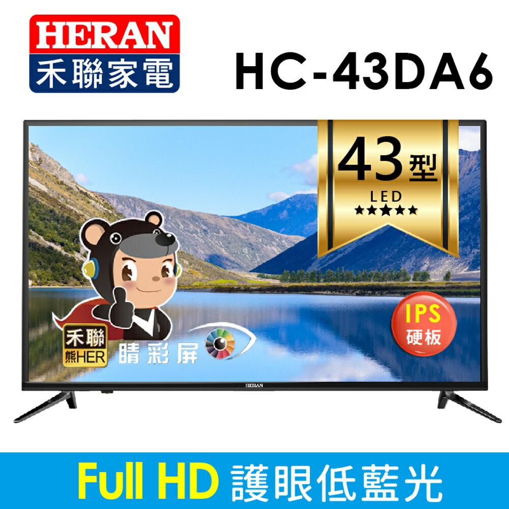43型 【HERAN禾聯】HC-43DA6 IPS LED液晶顯示器 護眼 IPS硬板 低藍光 Full-HD 原廠
