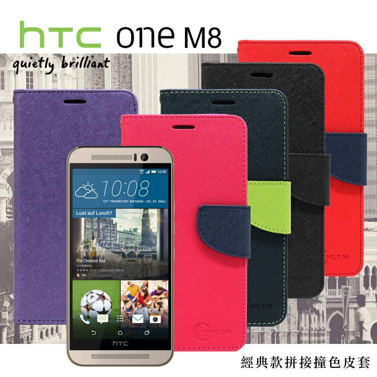 【愛瘋潮】HTC One M8 經典書本雙色磁釦側翻可站立皮套 手機殼