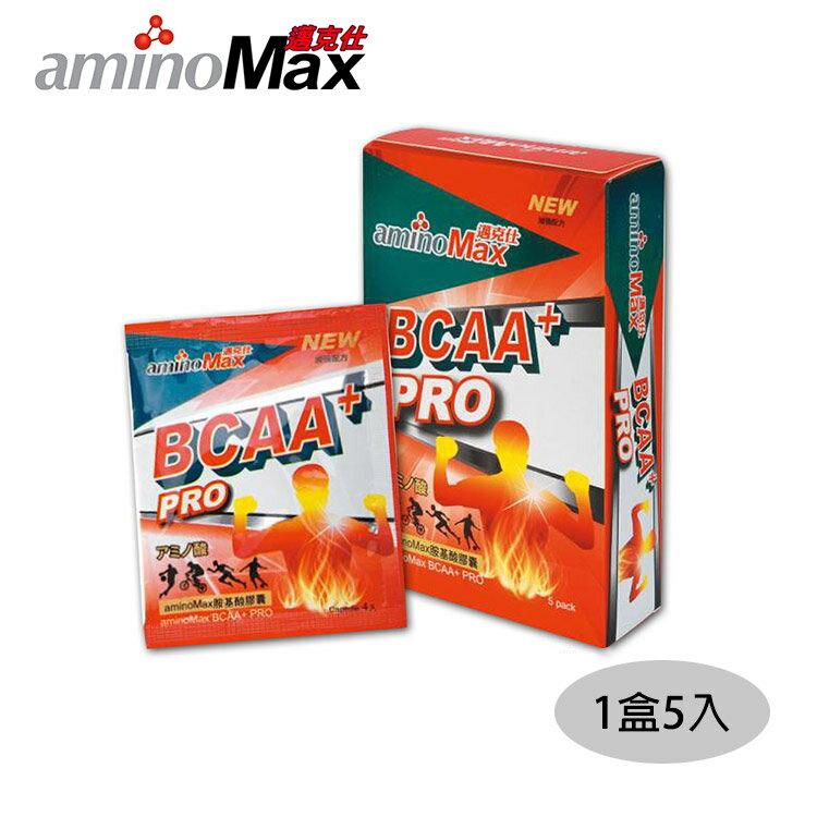 BCAA+ 邁克仕膠囊PRO A043 (1盒5入) / 城市綠洲 (HIRO\