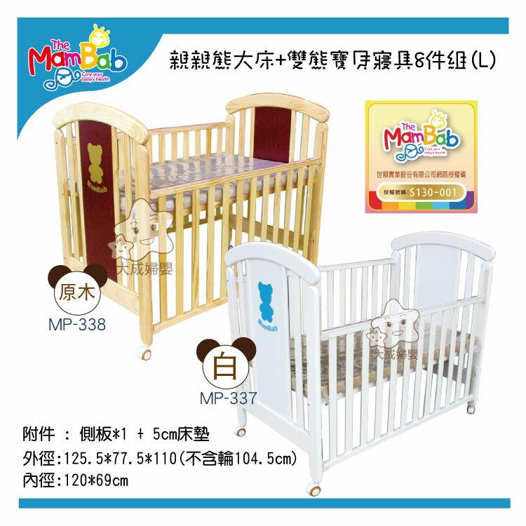 【大成婦嬰】MamBab 夢貝比 親親熊實木大床 + 雙熊寶貝寢具八件組(L號) 1