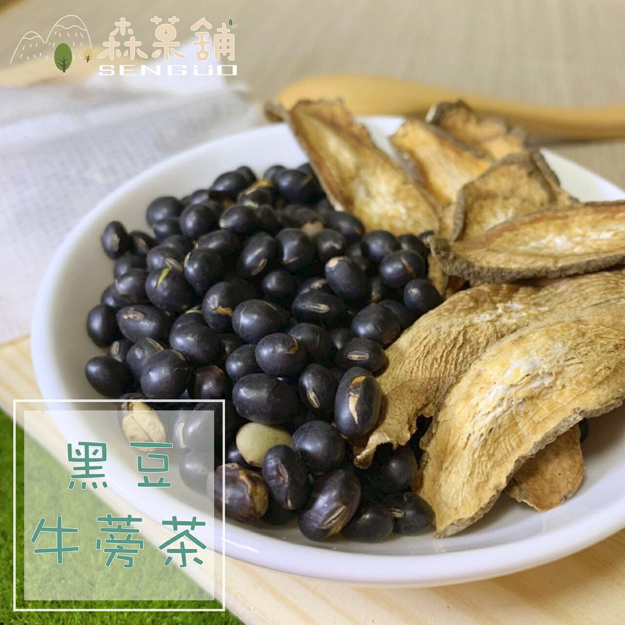 黑豆牛蒡茶 【氣味清香、沖泡飲品】
