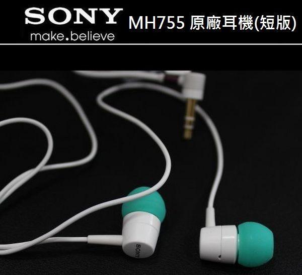 【免運費】SONY【短線版】MH755 原廠耳機,入耳式,彎頭短線,可搭用藍芽耳機 SBH20 SBH50 SBH52 MW600