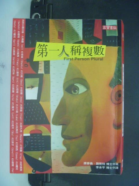 【書寶二手書T3/心理_IAB】第一人稱複數_李永平, 康麥倫.魏斯特