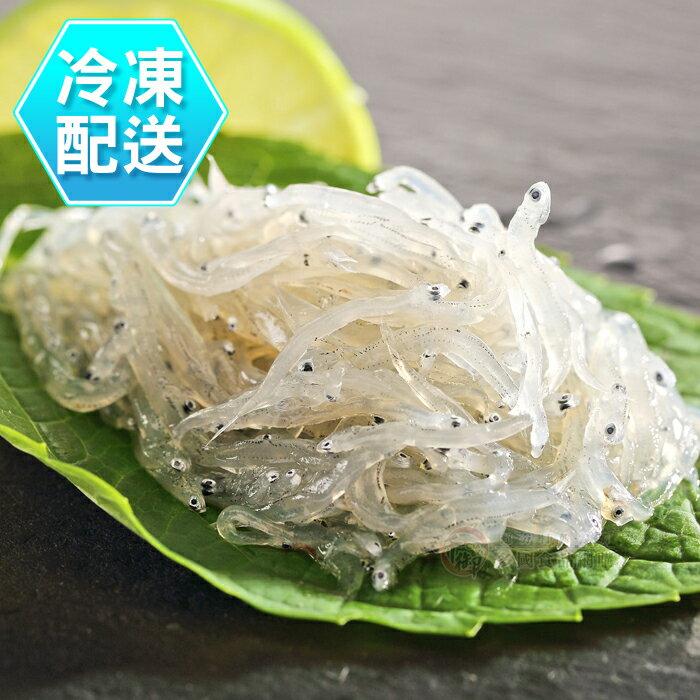 熟凍吻仔魚200g 冷凍配送[CO17060302]健康本味