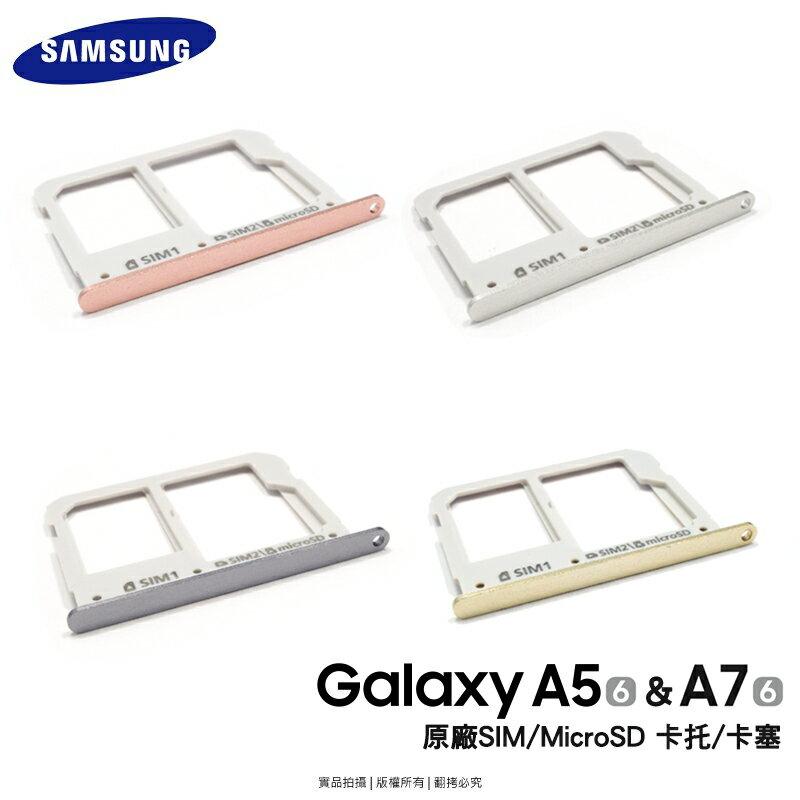 SAMSUNG GALAXY A5 (2016) SM-A510 / A7 (2016) SM-A710 原廠 SIM卡蓋/卡托/卡座/卡槽/SIM卡抽取座