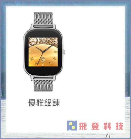【優雅-銀鍊】ASUS ZenWatch2 穿戴式智慧手錶 不鏽鋼金屬帶 WI502Q 搭載Google作業系統 含稅開發票公司貨