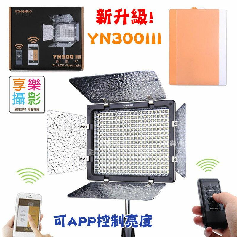 [享樂攝影] YN-300-III 機頂LED持續燈 3代 全白光 保一年 YN300 攝影燈 新聞燈補光燈 外拍燈 錄影