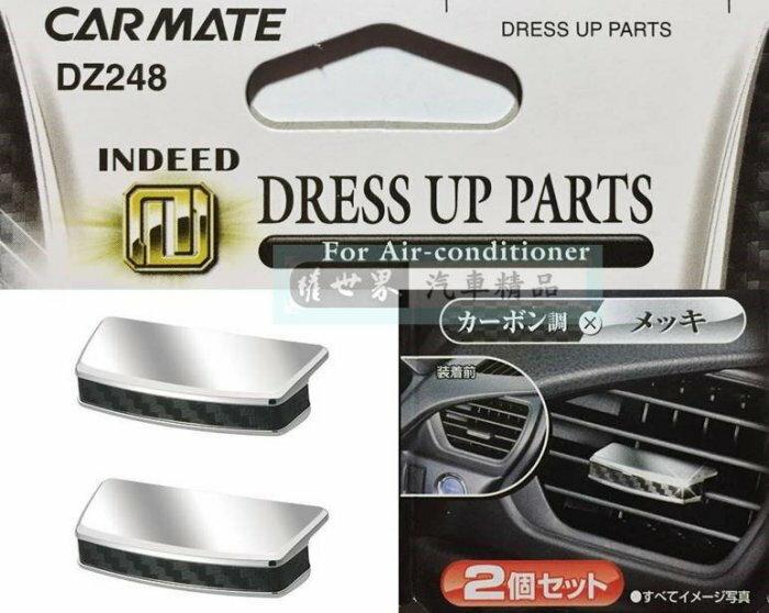 權世界~汽車用品  CARMATE 冷氣出風口葉片 黏貼式 高 鍍鉻碳纖紋裝飾 2入 DZ