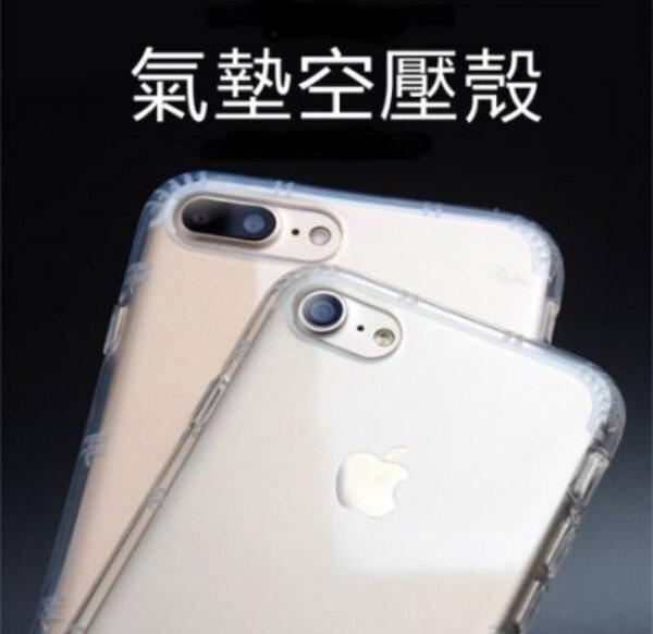 【貝殼】iPhone 7  4.7 防摔 防震 保護 軟殼 手機殼 空壓殼