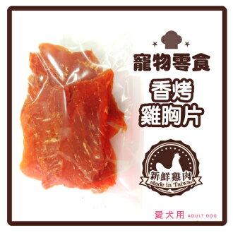 【感恩特惠】(裸包)寵物零食-香烤雞胸片 70g -特價50元>可超取(D001F32-S)