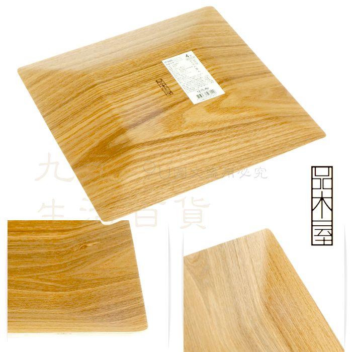 【九元生活百貨】9uLife 柳木方形盤/大 K0314 日式 餐廳 料理裝飾盤 餐盤 原木盤 原木餐具 SGS