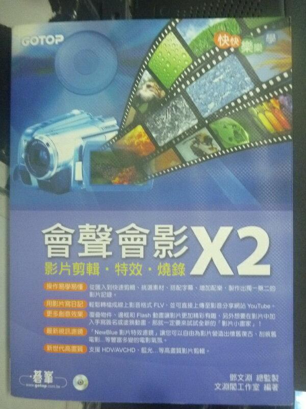 【書寶二手書T3/電腦_ZEE】快快樂樂學會聲會影X2-影片剪輯?特效?燒錄_鄧文淵_附光碟
