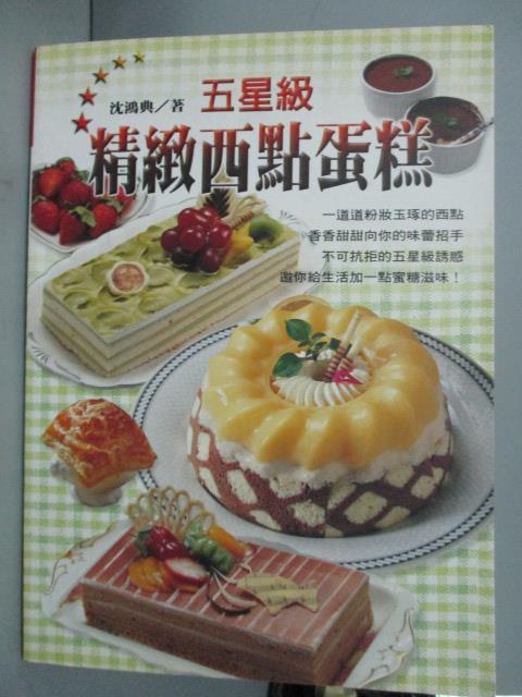 ~書寶 書T6/餐飲_YGF~五星級精緻西點蛋糕_沈鴻典
