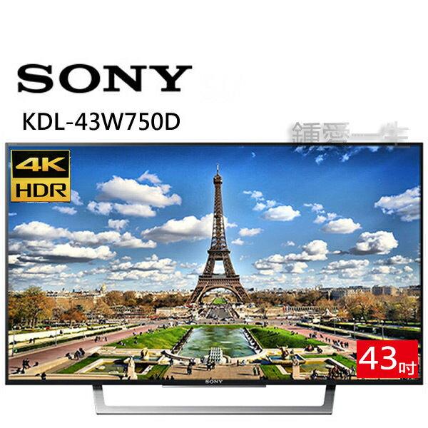 來電優惠價【鍾愛一生】SONY 43型 FHD 高畫質液晶電視 / 43吋 纖薄美型智慧液晶 KDL-43W750D 另售KD-55X9300D熱線02-2847-6777