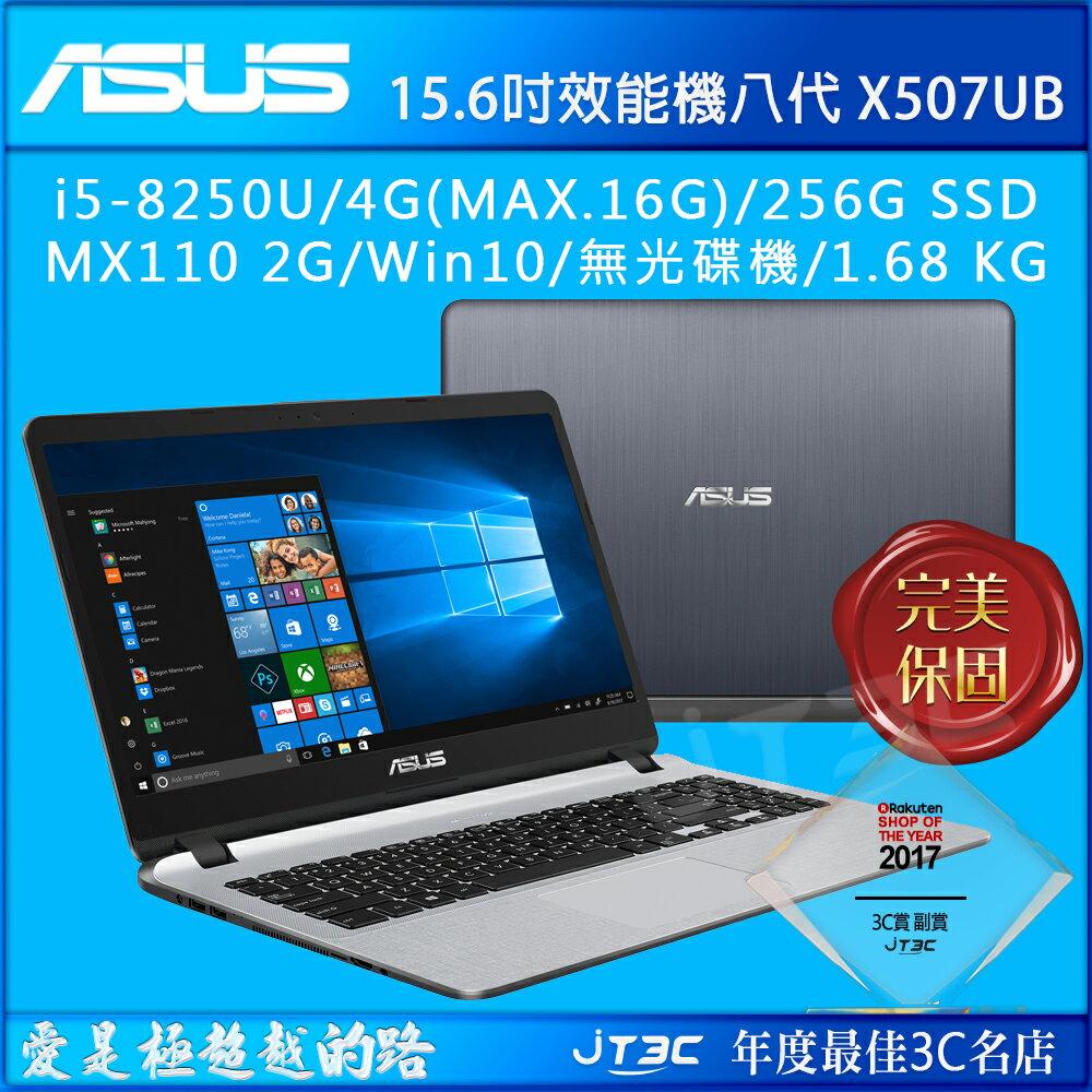 【點數最高16%+最高折80元】ASUS Laptop X507UB-0311B8250U 霧面灰 (15.6吋/i5-8250U/4G/256G SSD/MX 110 2G獨顯/FHD/W10) 筆電