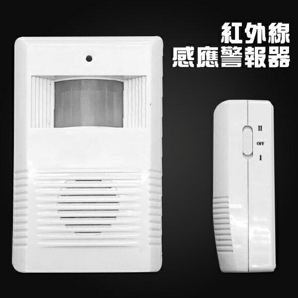 紅外線感應警報器 迎賓器 自動感應門鈴 來客門鈴 防盜器 來客報知 防盜門鈴(79-3304)