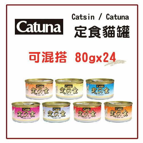 ~力奇~Catsin  Catuna 定食貓罐 80g~384元 箱~柴魚、鮭缺貨~ ^(