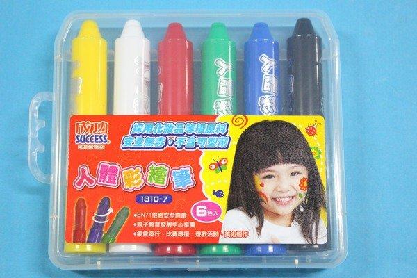 成功人體彩繪筆 1310-7 6色入人體彩繪筆(壓盒)/一盒入{定220}