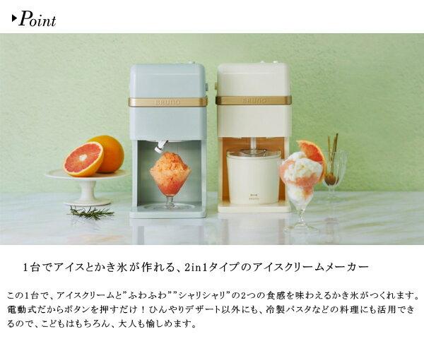 日本BRUNO /  2in1 二合一 刨冰機 冰淇淋機 調理機   / BOE061。2色。(10584)日本必買 日本樂天代購。滿額免運 1