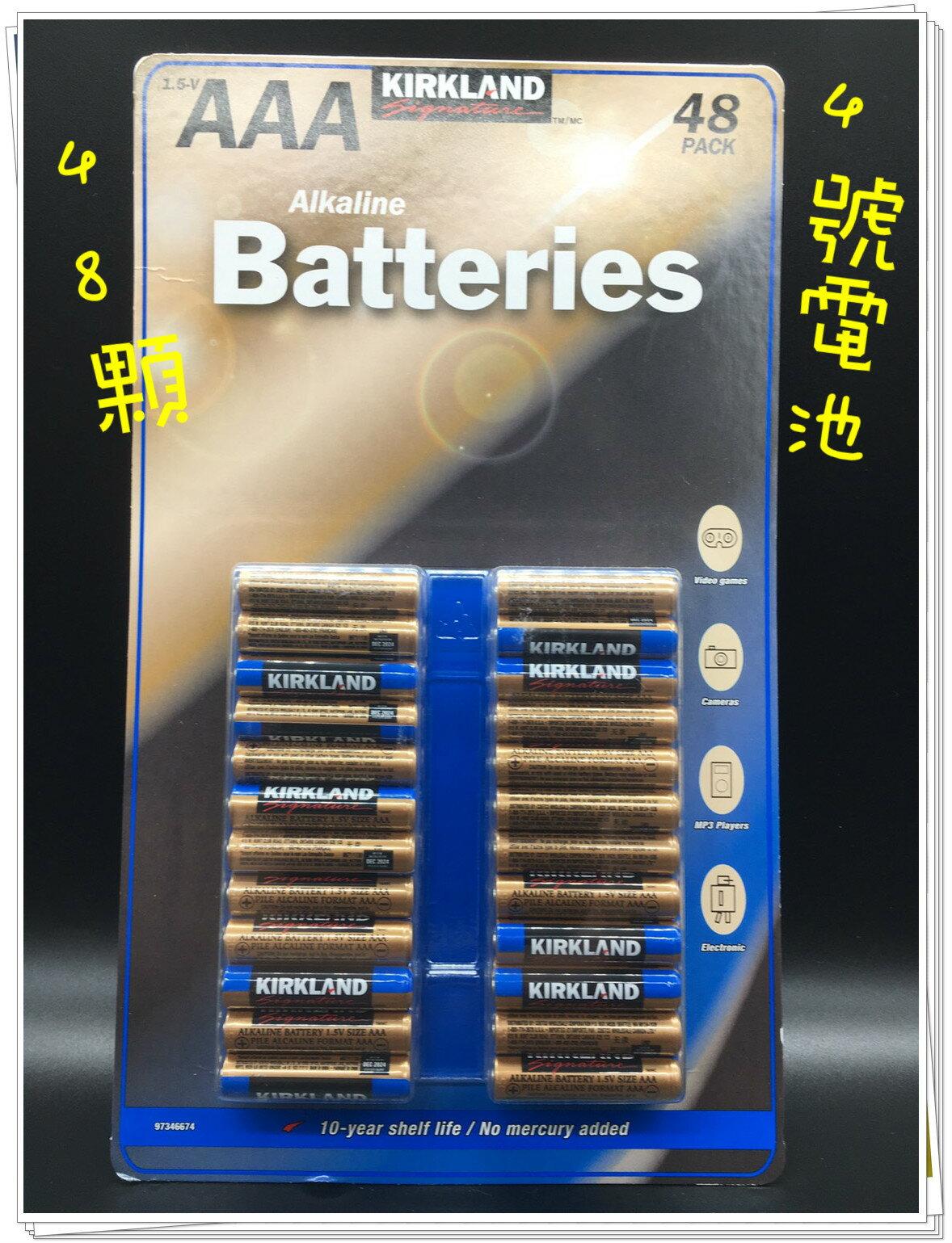 ?含發票?團購價?Kirkland科克蘭?3號/4號48顆裝?鹼性電池/家用/遙控器/玩具/乾電池/電池?
