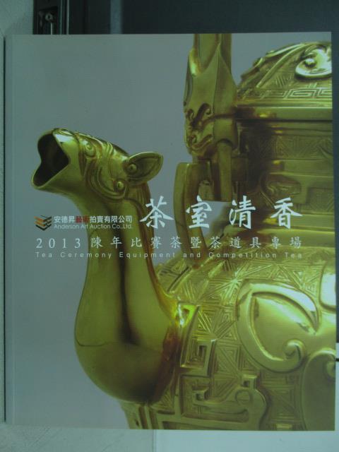【書寶二手書T3/收藏_YEP】安德昇茶室清香2013陳年比賽茶暨茶道具專場
