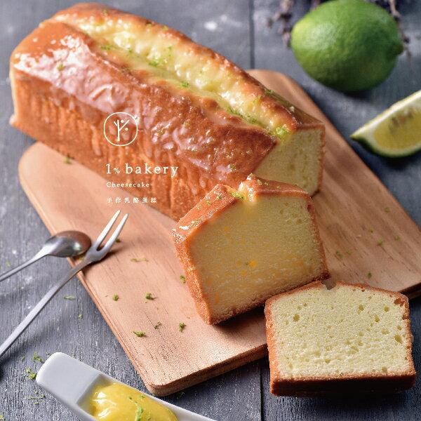 ❤彌月蛋糕首選❤ 西班牙檸檬蛋糕【1% Bakery乳酪蛋糕】《知名部落客狂推》彌月熱銷首選![野餐甜點、下午茶時光、彌月、團購、伴手禮首選] 1