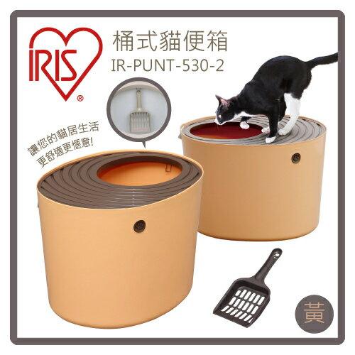 <br/><br/>  【力奇】IRIS 立桶式貓便盆(黃) IR-PUNT-530-2 -1050元【加高防漏砂設計】(H092F02)<br/><br/>