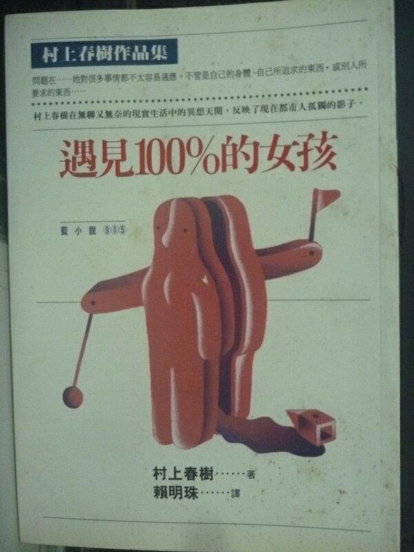 【書寶二手書T9/翻譯小說_HCL】遇見 100%的女孩_村上春樹, 賴明珠