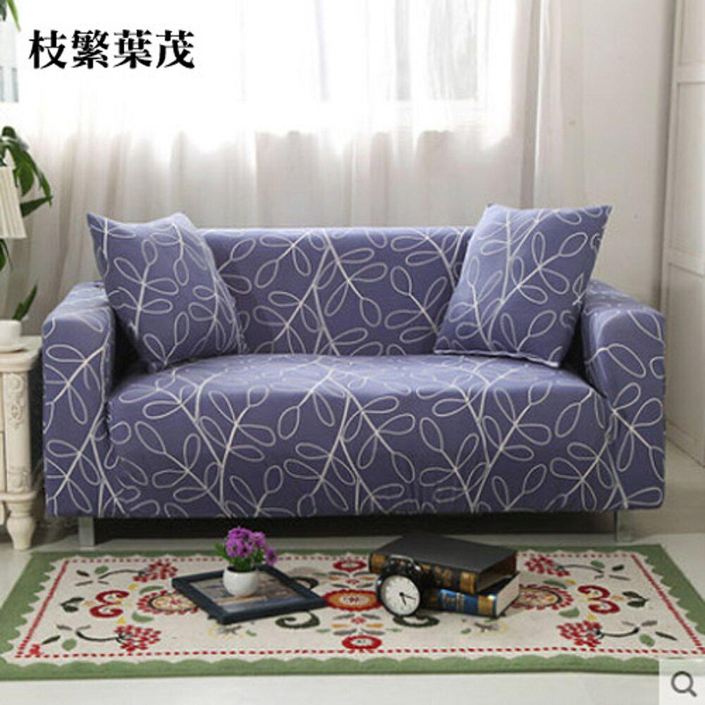 ✤宜家✤歐式現代彈力沙發套 全包沙發罩 四季沙發巾 二人沙發系列1 (140-185cm適用)