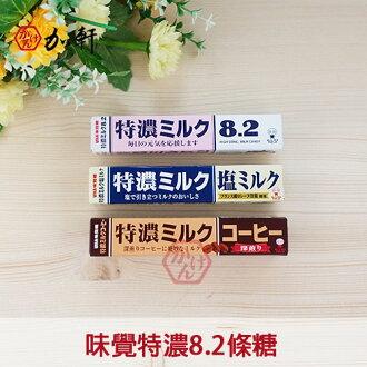 《加軒》日本UHA味覺糖 特濃條狀牛奶糖(牛奶/咖啡/塩牛奶)