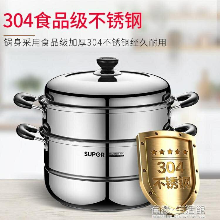 新品上市蒸鍋304不銹鋼三2層加厚26多雙層電磁爐家用煤氣灶【天天特賣工廠店】