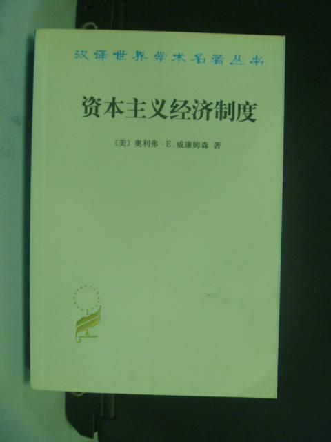 【書寶二手書T3/大學社科_NBY】資本主義經濟制度_簡體_奧利弗·E·威廉姆森