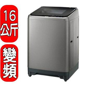 售價已現折★HITACHI日立【SF160XWV】洗衣機《16公斤》