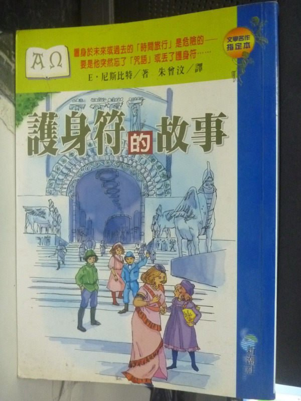 【書寶二手書T9/兒童文學_INC】護身符的故事_E.尼斯比特