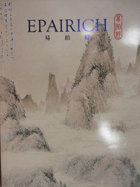 【書寶二手書T3/收藏_YKH】Epairich_Fine Modern and…Calligraphy_2014