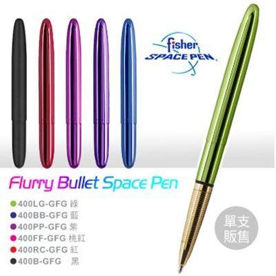 Fisher Space Pen金色握頭太空筆 GFG彩色系列 400B黑 400BB藍400FF紫 400LG綠400PP紫 400RC紅【AH02161】
