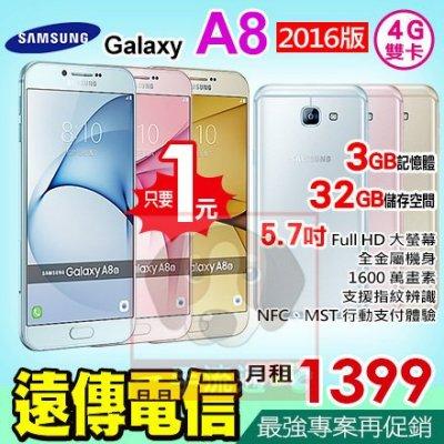 SAMSUNG Galaxy A8 (2016) 攜碼遠傳4G上網月繳$1399 手機1元