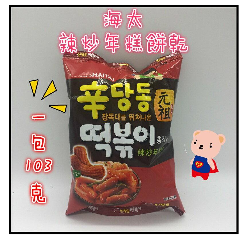 進口零食 海太 辣炒年糕餅乾 一包103克 韓國進口 零食 點心 餅乾 糖果