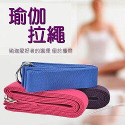 [Hare.D] 拉力帶 拉力繩 有氧瑜伽伸展帶 瑜珈繩 健身拉伸輔助用品