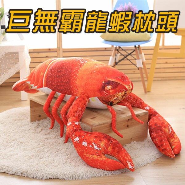 聖誕節搞怪 巨無霸仿真龍蝦抱枕 靠枕 枕頭 娃娃