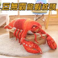 愚人節 KUSO療癒整人玩具周邊商品推薦聖誕節搞怪 巨無霸仿真龍蝦抱枕 靠枕 枕頭 娃娃