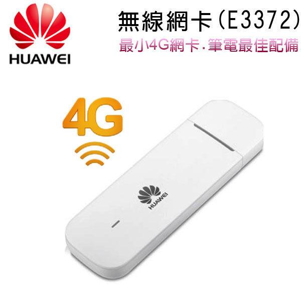 (免運+贈LED隨身燈)HUAWEI 華為 E3372/E3372h 4G網卡/無線網卡/行動網卡/分享器/筆電專用【馬尼行動通訊】