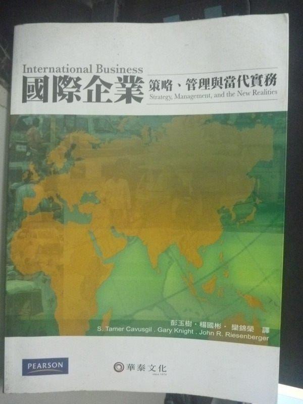 【書寶二手書T6/大學商學_QGM】國際企業:策略, 管理與當代實務_彭玉樹