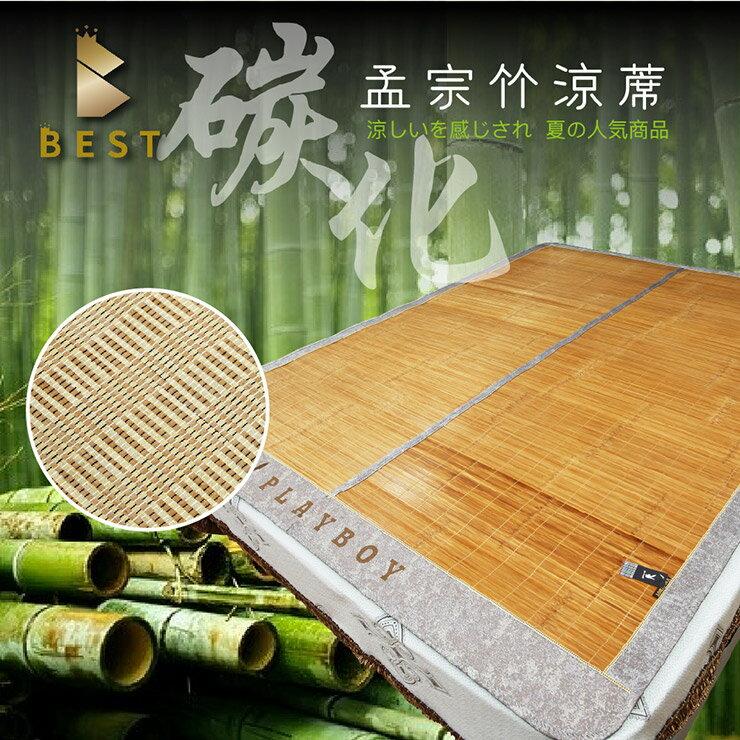 天然碳化孟宗竹蓆 (單人/雙人/加大) 天然竹片/頂級奢華包邊 BEST貝思特