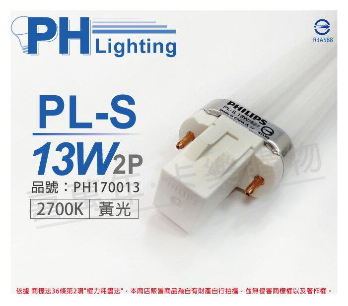 PHILIPS飛利浦 PL-S 13W 827 2P 緊密型燈管  PH170013