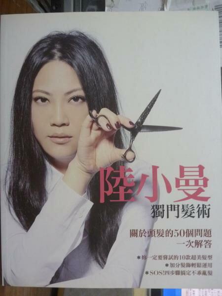 【書寶二手書T6/美容_QGS】陸小曼獨門髮術-比你更在乎你頭髮的髮型師