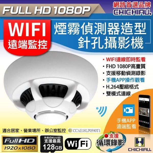 【CHICHIAU】WIFI1080P煙霧偵測器造型無線網路微型針孔攝影機影音記錄器