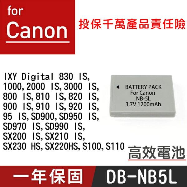 特價款@攝彩@CanonNB-5L電池IS100020003000800810820900990