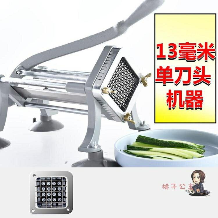 薯條切條機 薯條機切馬鈴薯條蘿蔔洋蔥黃瓜 丁塊粒薯條切條器切條機 家商用神器T